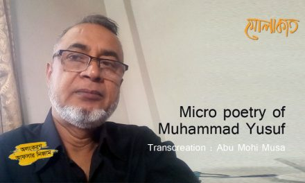 Micro poetry of Muhammad Yusuf